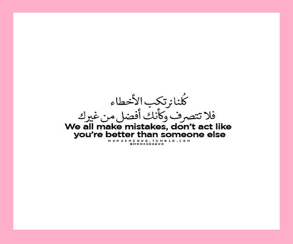 Arabic Quotes Image