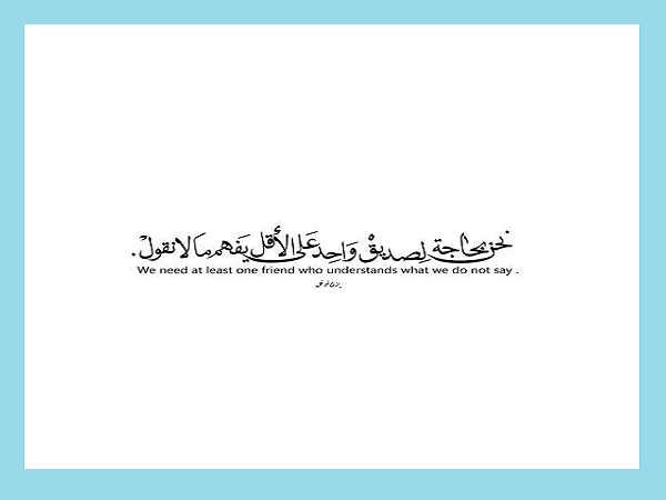 Arabic Quotes Islam