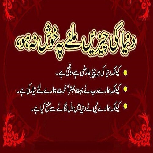 Islamic Quotes About Life In Urdu