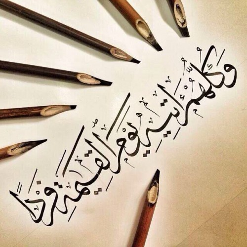 Islamic Quotes Arabic HD
