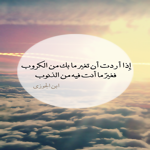 Islamic Quotes Arabic Images