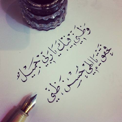 Islamic Quotes In Arabic