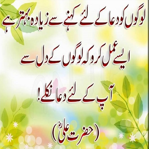 Islamic Quotes Urdu For WhatsApp