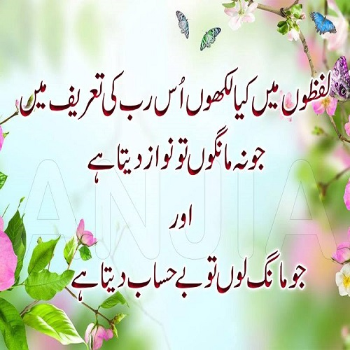 Islamic Quotes Urdu HD