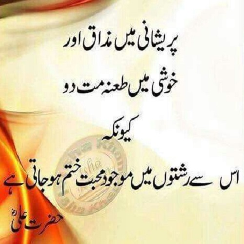 Deep Relationship Quotes In Urdu