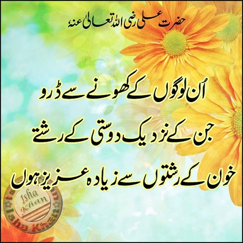 Islamic Quotes Urdu With Images