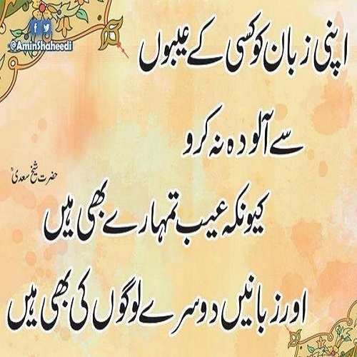 Islamic Quotes Urdu