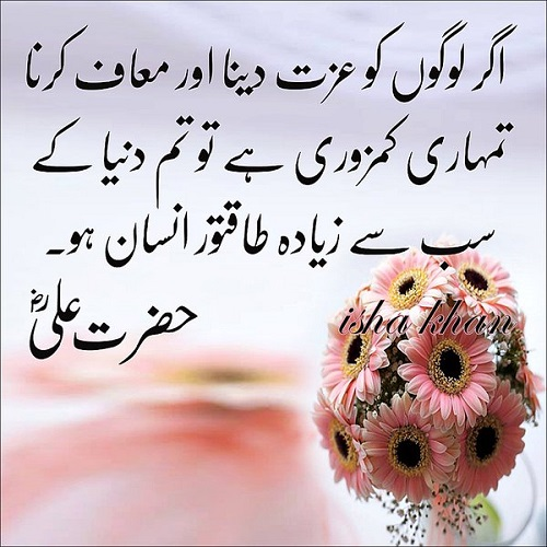 2018 best beautiful islamic quotes about life with images in urdu islamic quotes m4hsunfo